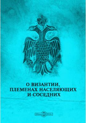 О Византии, племенах населяющих и соседних: публицистика