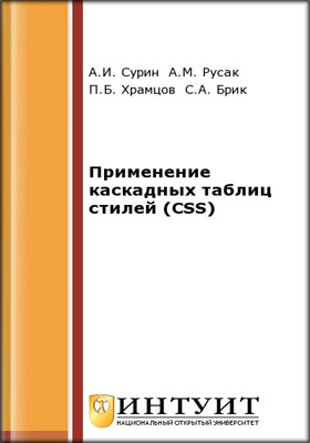 Применение каскадных таблиц стилей (CSS): курс