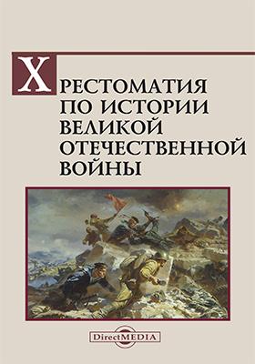 Хрестоматия по истории Великой Отечественной войны: хрестоматия