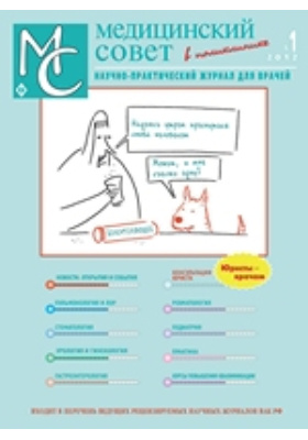 Медицинский совет в поликлинике: журнал. 2012. № 1