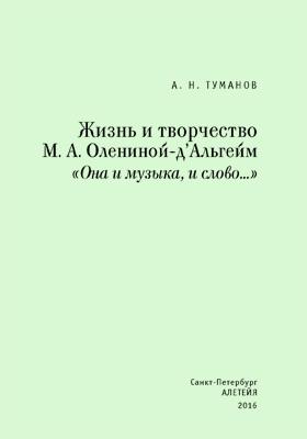 Жизнь и творчество М. А. Олениной-д'Альгейм: «Она и музыка , и слово..»