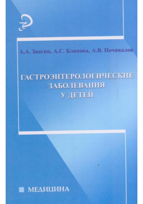 Гастроэнтерологические заболевания у детей : Учебное пособие