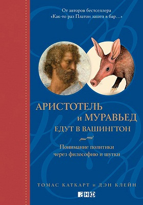 Аристотель и муравьед едут в Вашингтон = Aristotle and a Aardvark Go to Washington. Understanding Political Doublespeak Through Philosophy and Jokes : понимание политики через философию и шутки