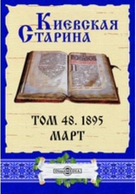 Киевская Старина: журнал. 1895. Т. 48, Март