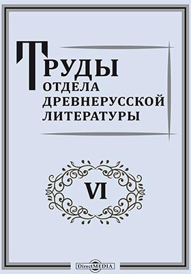 Труды Отдела древнерусской литературы. Т. 6