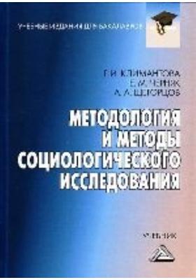 Методология и методы социологического исследования. Учебник для бакалавров