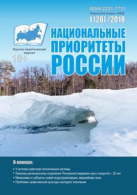 Национальные приоритеты России: научный журнал. 2018. № 1(28)