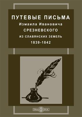 Путевые письма из славянских земель. 1839-1842