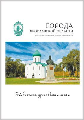 Города Ярославской области : Ярославль, Данилов, Любим: монография. Т. 18