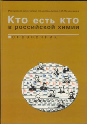 Кто есть кто в российской химии : Справочник. 2-е издание