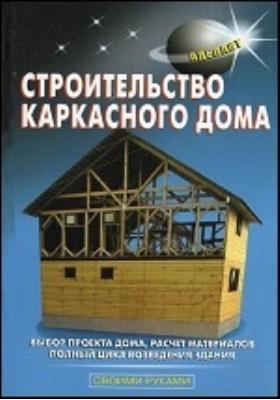 Строительство каркасного дома: практическое пособие