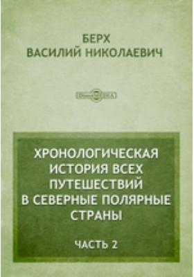Хронологическая история всех путешествий в северные полярные страны, Ч. 2