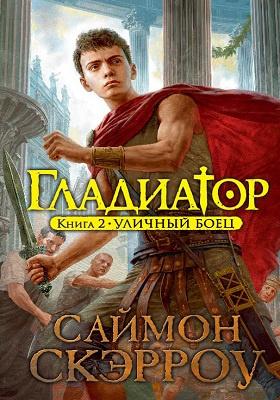 Гладиатор: роман. Кн. 2. Уличный боец