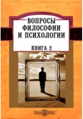 Вопросы философии и психологии: журнал. 1890. Книга 2
