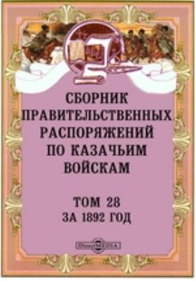 Сборник правительственных распоряжений по казачьим войскам. Т. 28. За 1892 год