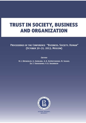 "Trust in soсiety, business and organization : Proceedings of the Conference ""Business. Society. Human"" (October 30–31, 2013, Moscow)"