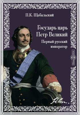 Государь царь Петр Великий. Первый русский император