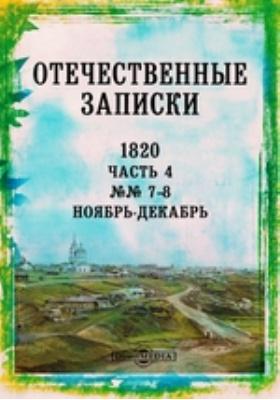 Отечественные записки: журнал. 1820. №№ 7-8, Ноябрь-декабрь, Ч. 4
