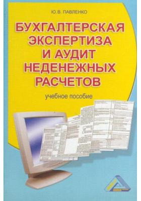Бухгалтерская экспертиза и аудит неденежных расчетов : Учебное пособие