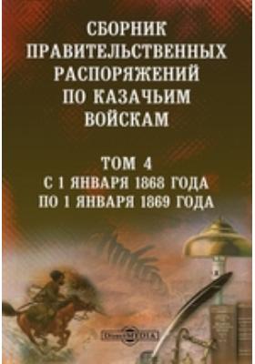 Сборник правительственных распоряжений по казачьим войскам. Том 4. С 1 января 1868 года по 1 января 1869 года