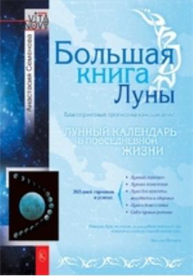 Большая книга Луны. Благоприятный прогноз на каждый день: научно-популярное издание