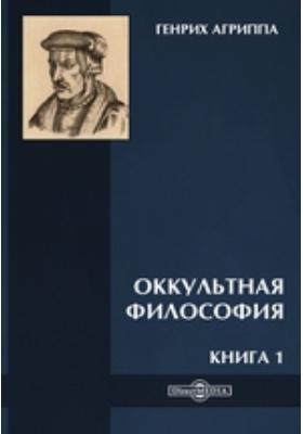 Оккультная Философия. Книга 1
