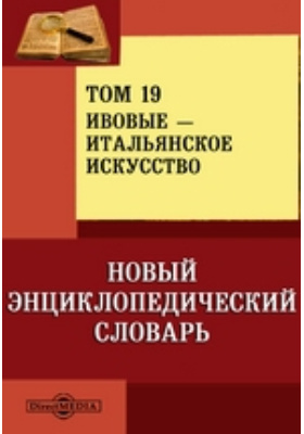 Новый энциклопедический словарь: словарь. Том 19. Ивовые — Итальянское искусство