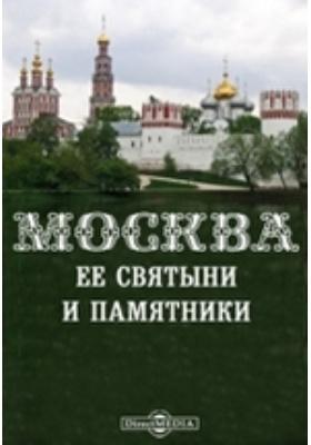 Москва, ее святыни и памятники