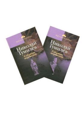 Собрание переводов в 2 томах