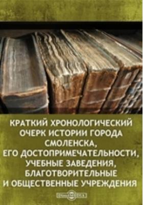 Краткий хронологический очерк истории города Смоленска, его достопримечательности, учебные заведения, благотворительные и общественные учреждения