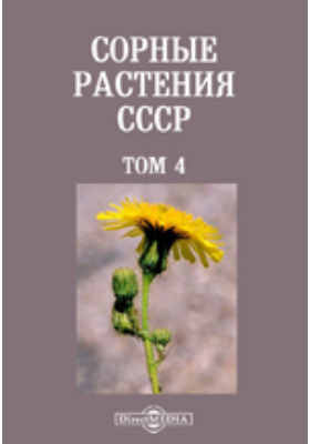 Сорные растения СССР. Т. 4