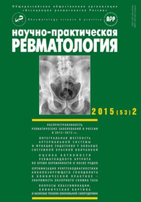 Научно-практическая ревматология: журнал. 2015. Т. 53, № 2