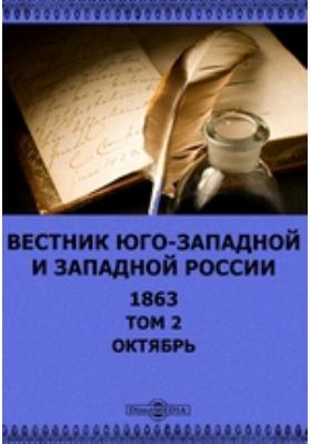 Вестник Юго-западной и Западной России: журнал. 1863. Том 2, Октябрь