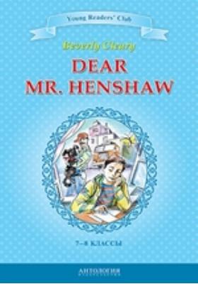 Дорогой мистер Хеншоу = Dear Mr. Henshaw : книга для чтения на английском языке в 7–8 классах общеобразовательных учебных заведений