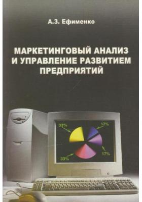 Маркетинговый анализ и управление развитием предприятий : Научное издание