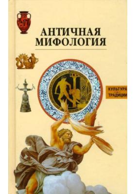 Античная мифология = Le Livre de la Mythologie grecquet romaine