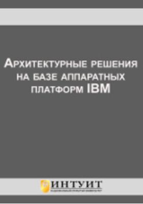 Архитектурные решения на базе аппаратных платформ IBM: курс