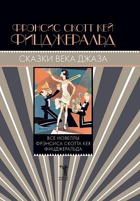 Сказки века джаза: художественная литература