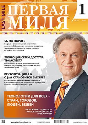 Первая миля: научно-технический журнал. 2015. № 1(46)