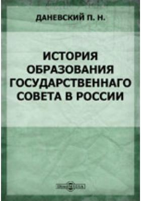 История образования Государственнaго совета в России