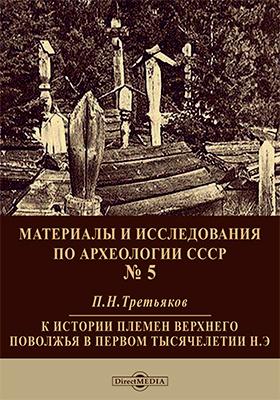 Материалы и исследования по археологии СССР = Materiaux et Recherches d'archeologie de L'urss: монография. №5. К истории племен Верхнего Поволжья в первом тысячелетии н. э