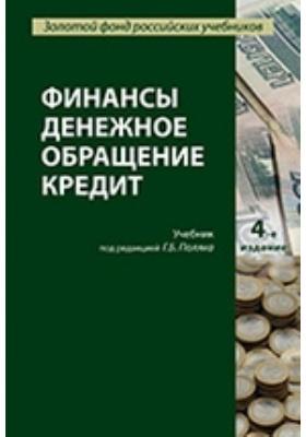 Финансы. Денежное обращение. Кредит: учебник