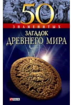50 знаменитых загадок истории Древнего мира