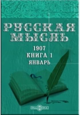 Русская мысль: журнал. 1907. Книга 1, Январь