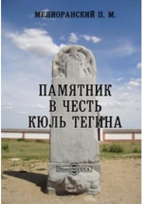Памятник в честь Кюль Тегина