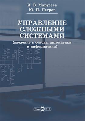 Управление сложными системами (введение в основы автоматики и информатики)