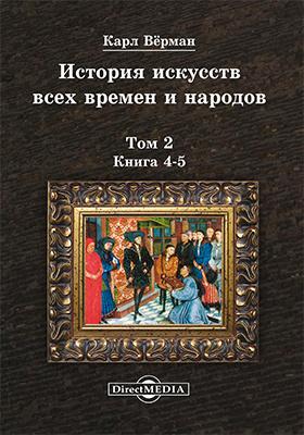 История искусств всех времен и народов. Т. 2, кн. 4-5. Европейское искусство Средних веков