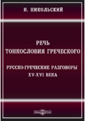 Памятники древней письменности. 114. Речь тонкословия греческого. Русско-греческие разговоры XV-XVI века