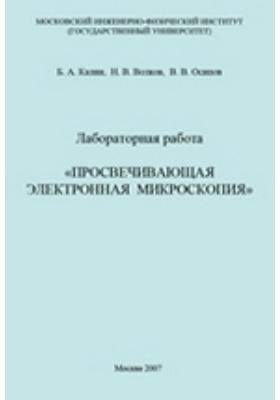 Лабораторная работа «Просвечивающая электронная микроскопия»: учебное пособие