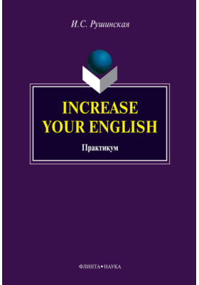 Increase Your English. Практикум